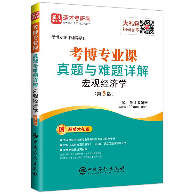 2022考博专业课真题与难题详解 宏观经济学(第5版)