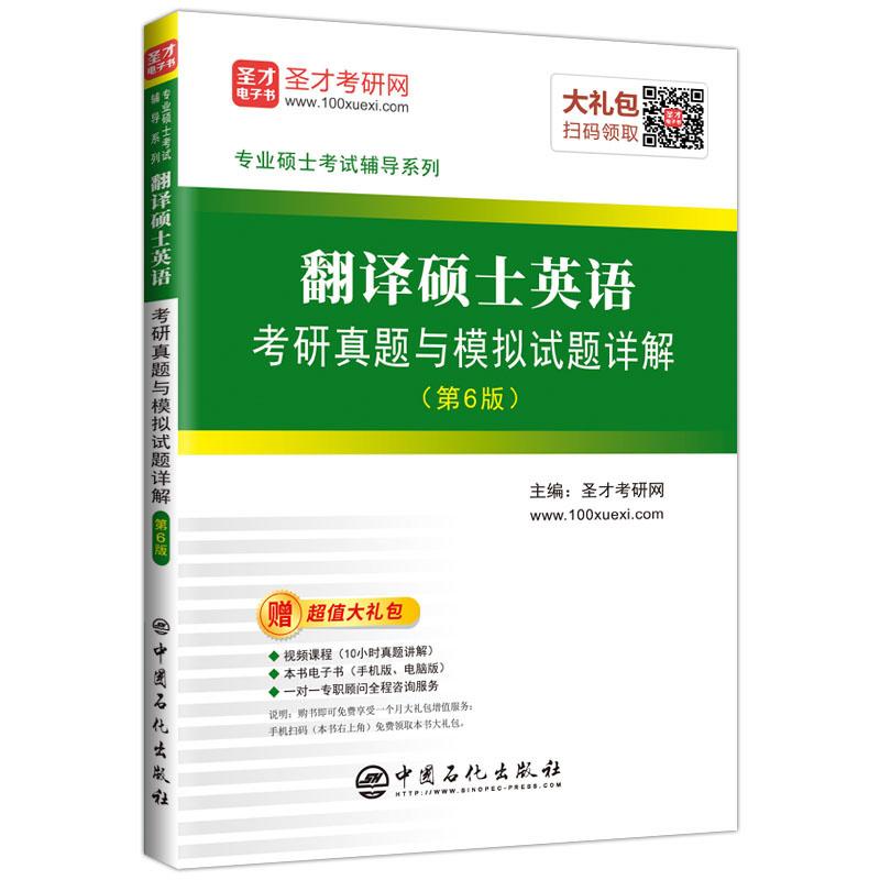 备考2022翻译硕士英语考研真题与模拟试题详解(第6版)