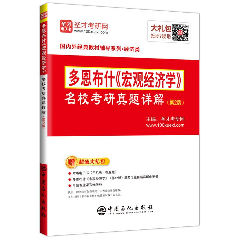 多恩布什《宏观经济学》名校考研真题详解(第2版)