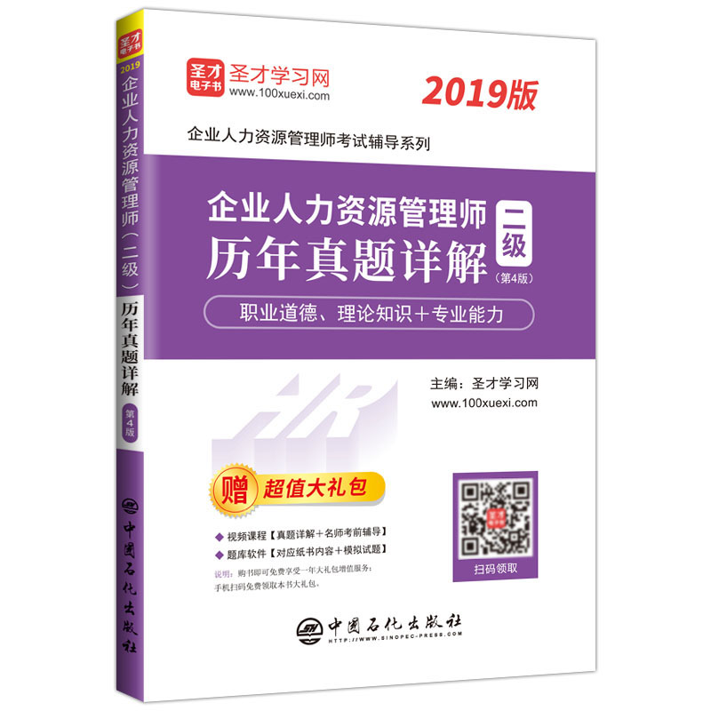 备考2021企业人力资源管理师资格考试:企业人力资源管理师(二级)历年真题详解(第4版)