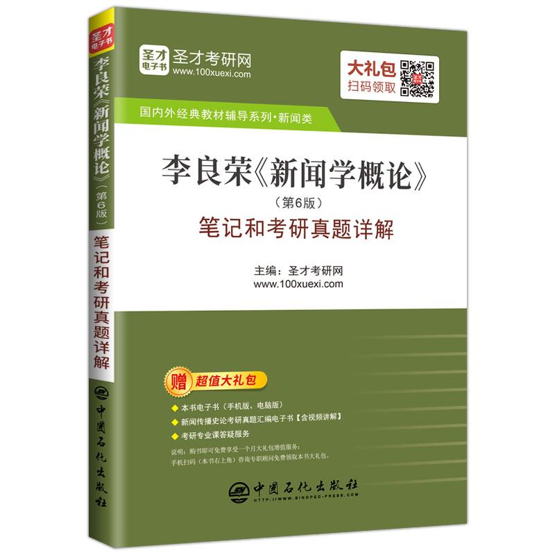 李良荣《新闻学概论》(第6版)笔记和考研真题详解