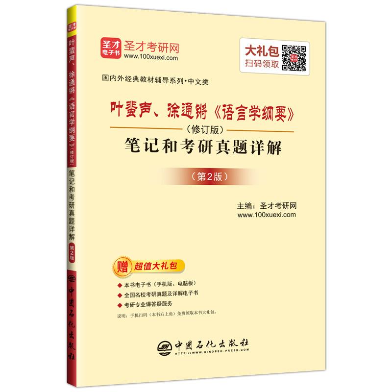 叶蜚声、徐通锵《语言学纲要》(修订版)笔记和考研真题详解(第2版)