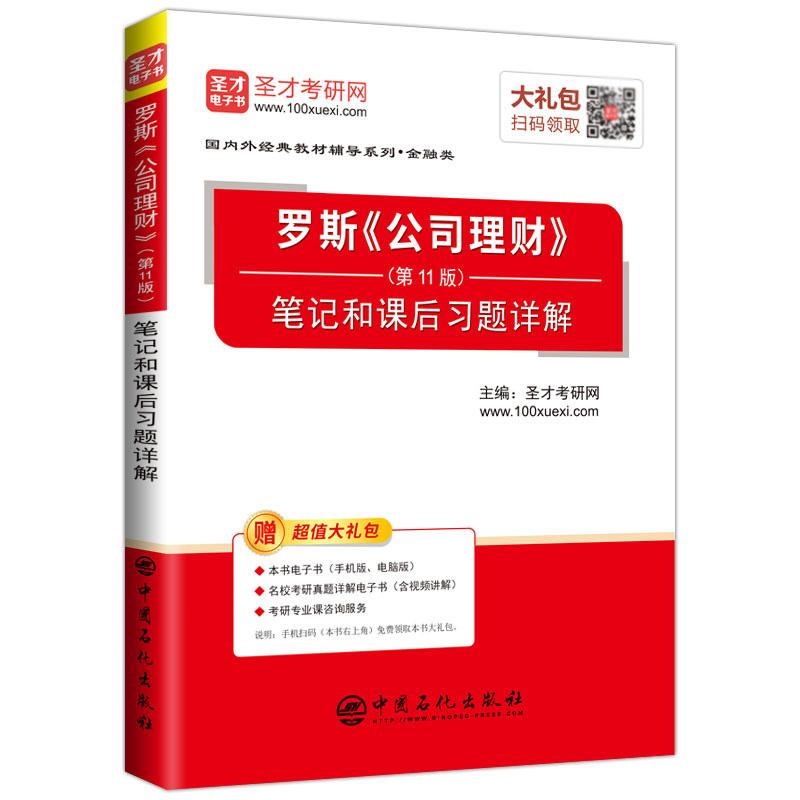 羅斯《公司理財》(第11版)筆記和課后習題詳解
