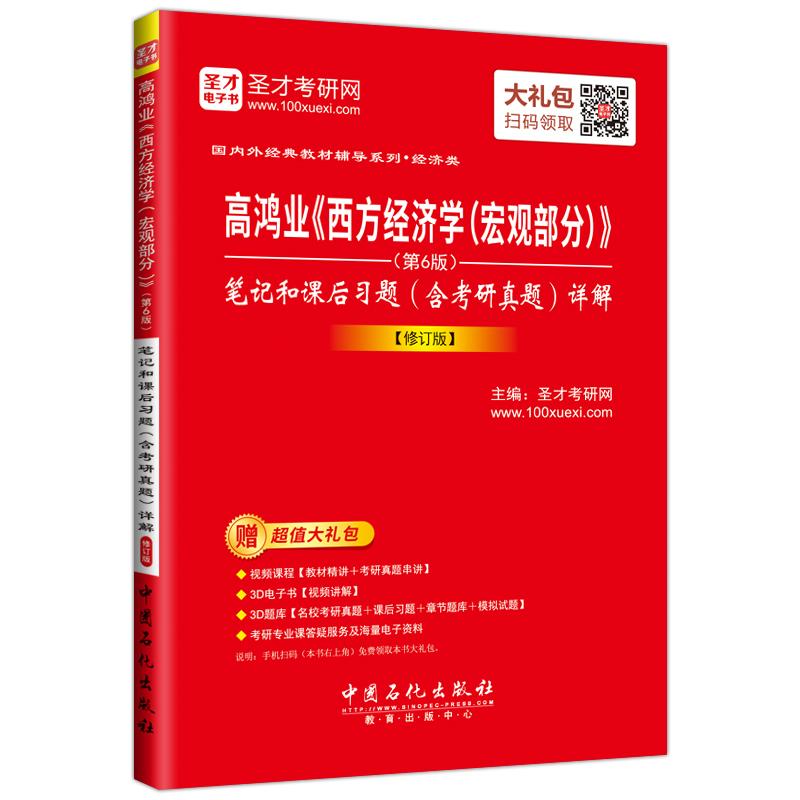 高鸿业《西方经济学(宏观部分)》(第6版)笔记和课后习题(含考研真题)详解(修订版)