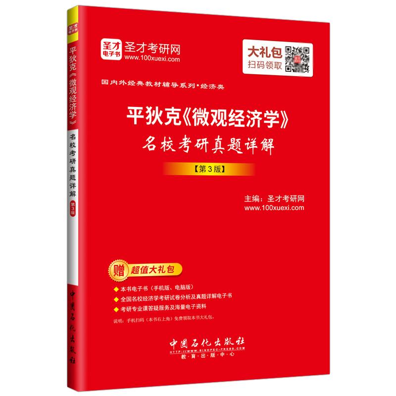 平狄克《微观经济学》名校考研真题详解(第3版)