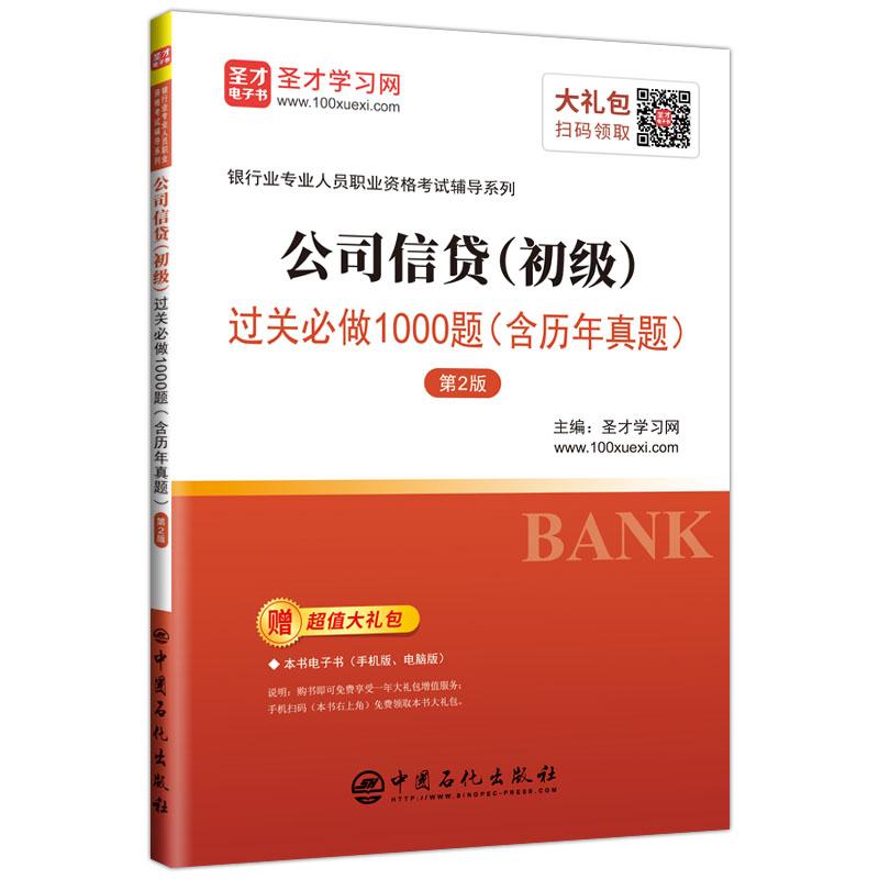 备考2021银行业专业人员职业资格考试:公司信贷(初级)过关必做1000题(含历年真题)(第2版)