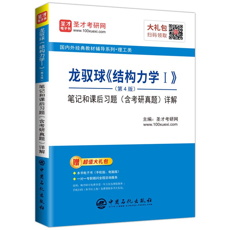龙驭球《结构力学I》(第4版)笔记和课后习题(含考研真题)详解