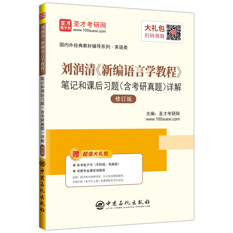 刘润清《新编语言学教程》笔记和课后习题(含考研真题)详解(修订版)