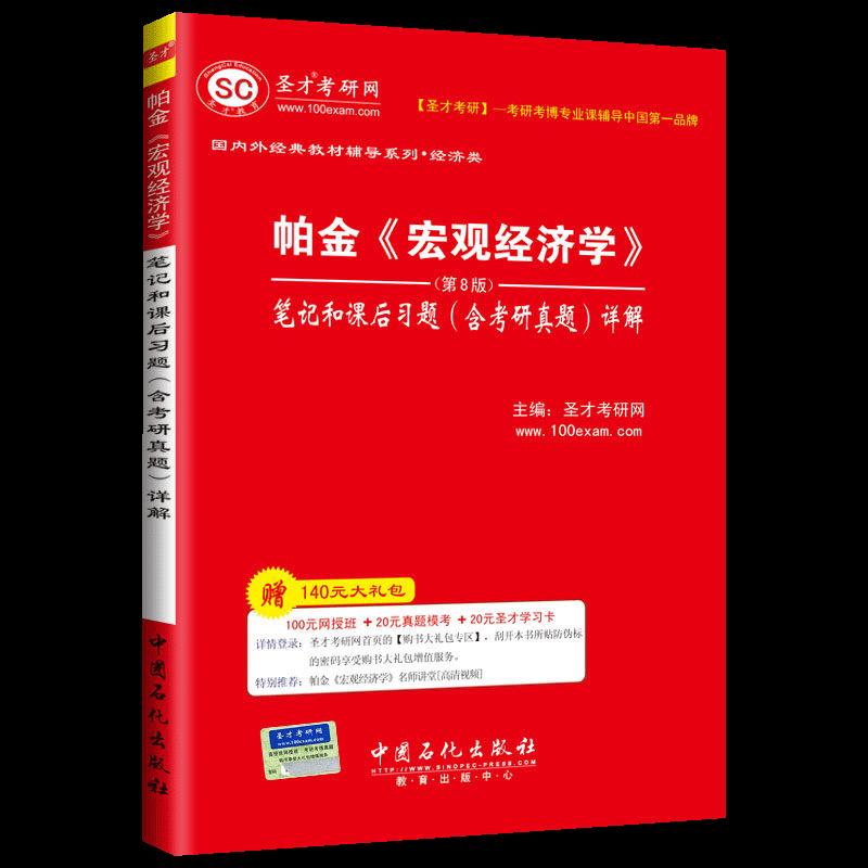 帕金《宏观经济学》(第8版)笔记和课后习题(含考研真题)详解