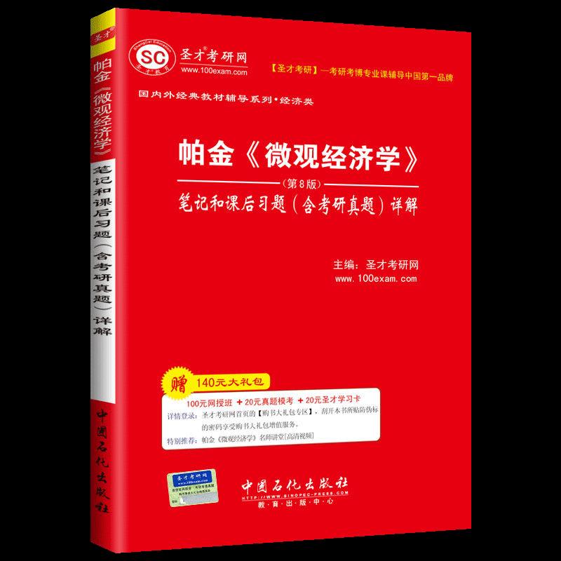 帕金《微观经济学》(第8版)笔记和课后习题(含考研真题)详解