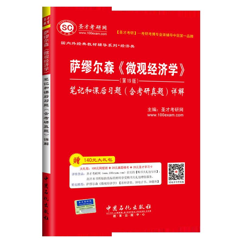 萨缪尔森《微观经济学》(第19版)笔记和课后习题(含考研真题)详解