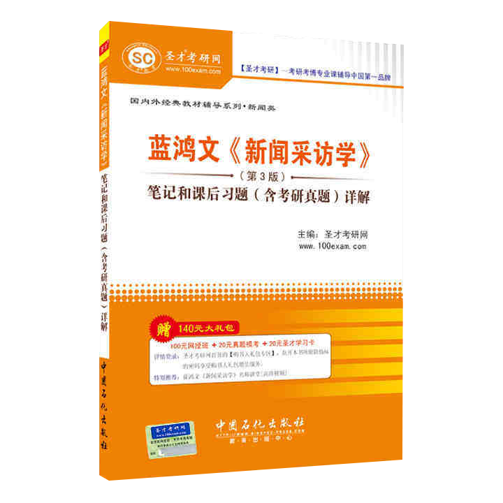 蓝鸿文《新闻采访学》(第3版)笔记和课后习题(含考研真题)详解