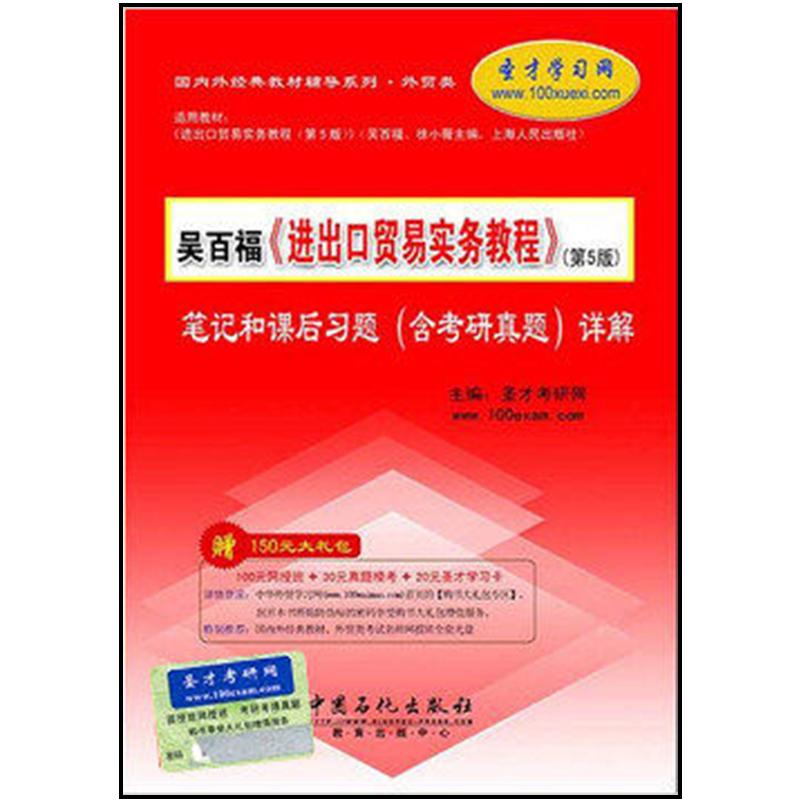 吴百福《进出口贸易实务教程》(第5版)笔记和课后习题(含考研真题)详解