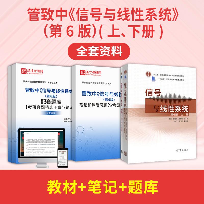 管致中《信号与线性系统》(第6版)全套资料【教材+笔记+题库】