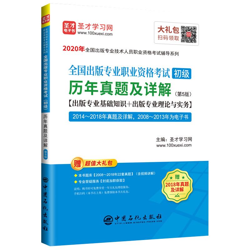 2020年全國出版專業職業資格考試(初級)歷年真題及詳解(第5版)【出版專業基礎知識+出版專業理論與實務】