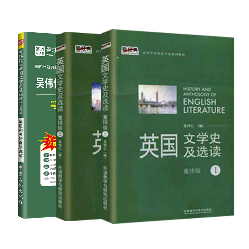 【全3册】 吴伟仁 英国文学史及选读 重排版(1、2册)  教材+笔记和考研真题详解