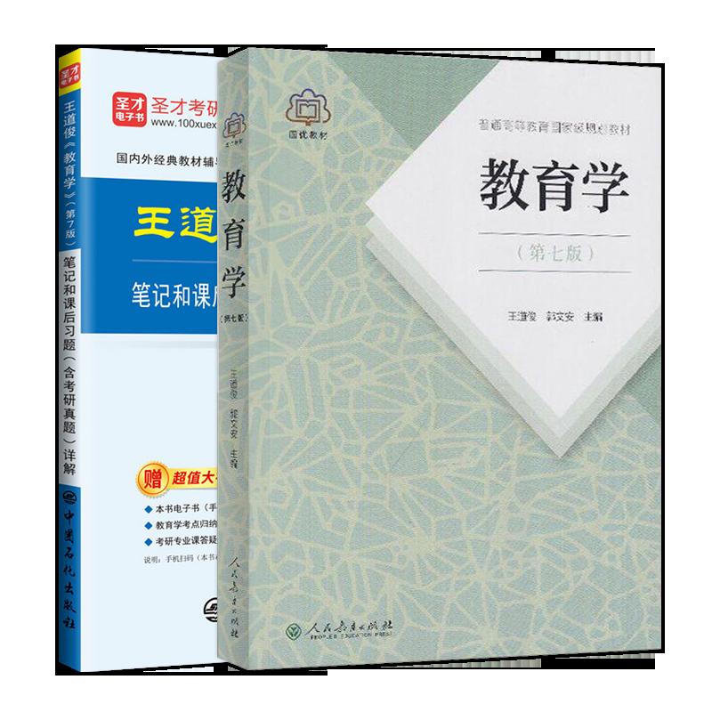 【全2册】王道俊 教育学 第七版 教材+笔记和课后习题(含考研真题)详解