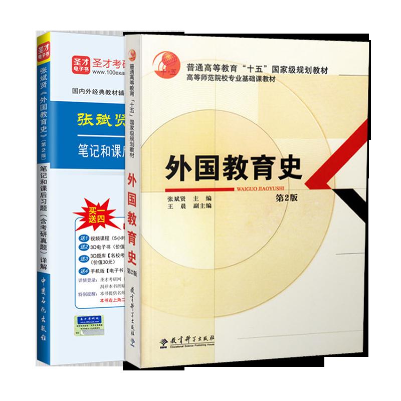 【全2册】张斌贤 外国教育史 第2版 教材+笔记和课后习题(含考研真题)详解
