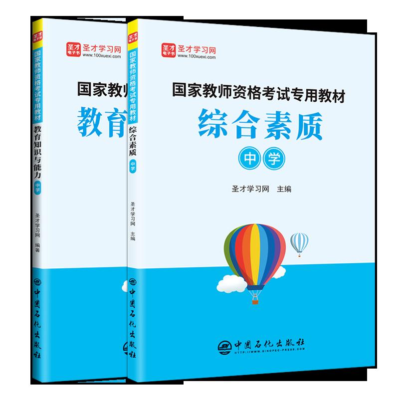 【全2册】备考2021国家教师资格考试专用教材:综合素质+教育知识与能力 中学