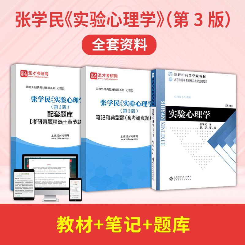 张学民《实验心理学》(第3版)全套资料【教材+笔记+题库】