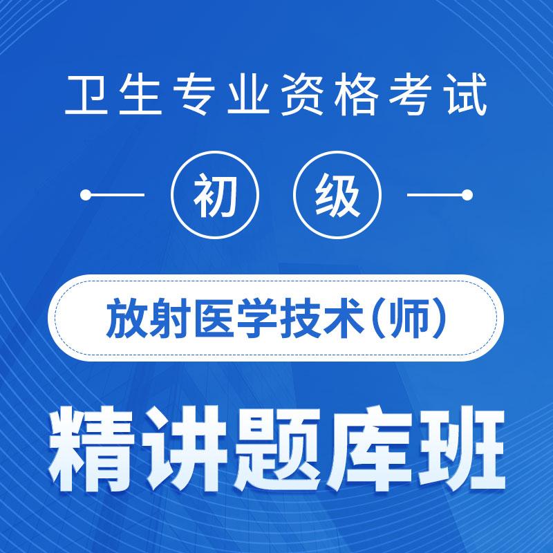 2021年放射医学技术(师)考试精讲题库班