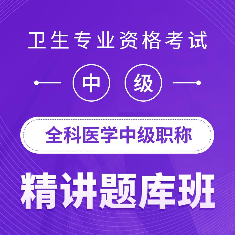 2022年全科医学中级职称(主治医师)考试精讲题库班