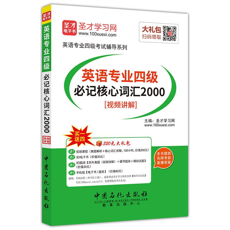英语专业四级必记核心词汇2000[视频讲解]