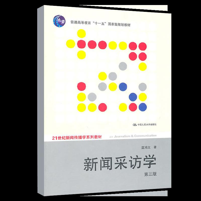 蓝鸿文《新闻采访学》(第3版)教材(中国人民大学出版社)
