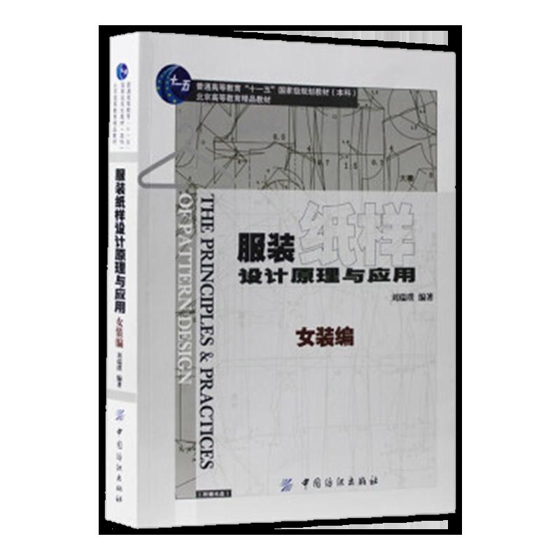 刘瑞璞《服装纸样设计原理与应用·女装编》教材(中国纺织出版社)