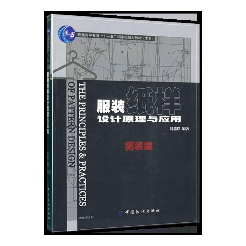 刘瑞璞《服装纸样设计原理与应用·男装编》教材(中国纺织出版社)