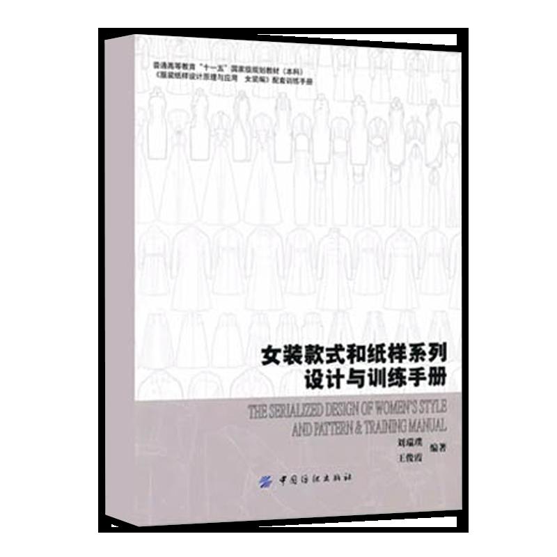 刘瑞璞、王俊霞《女装款式和纸样系列设计与训练手册》教材(中国纺织出版社)