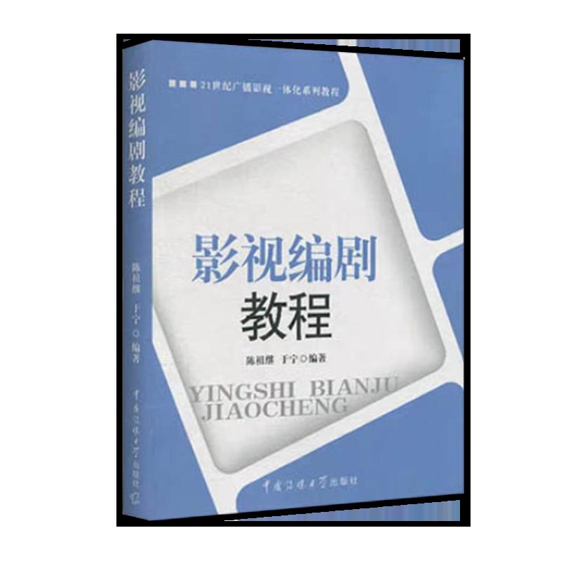 陈祖继、于宁《影视编剧教程》教材(中国传媒大学出版社)