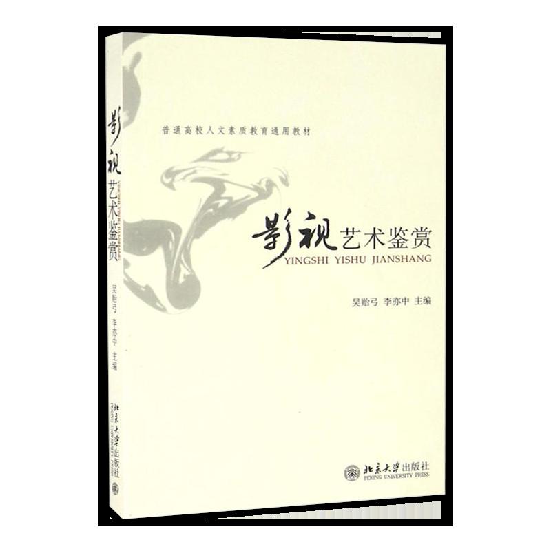 吴贻弓《影视艺术鉴赏》教材(北京大学出版社)