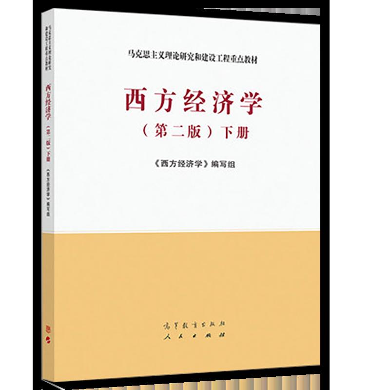 马工程《西方经济学(下册)》(第2版)教材(高等教育出版社)