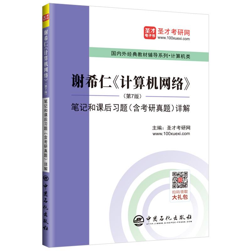 谢希仁《计算机网络》(第7版)笔记和课后习题(含考研真题)详解