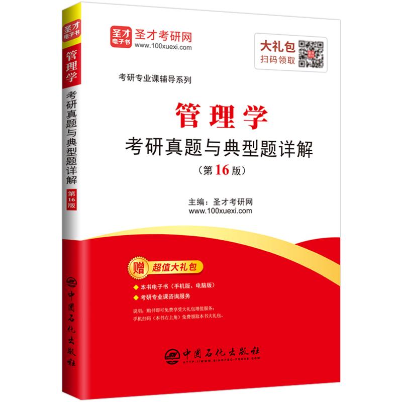 管理学考研真题与典型题详解(第16版)