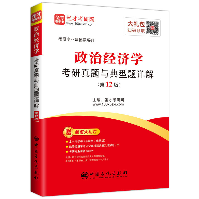 备考2022 政治经济学考研真题与典型题详解(第12版)