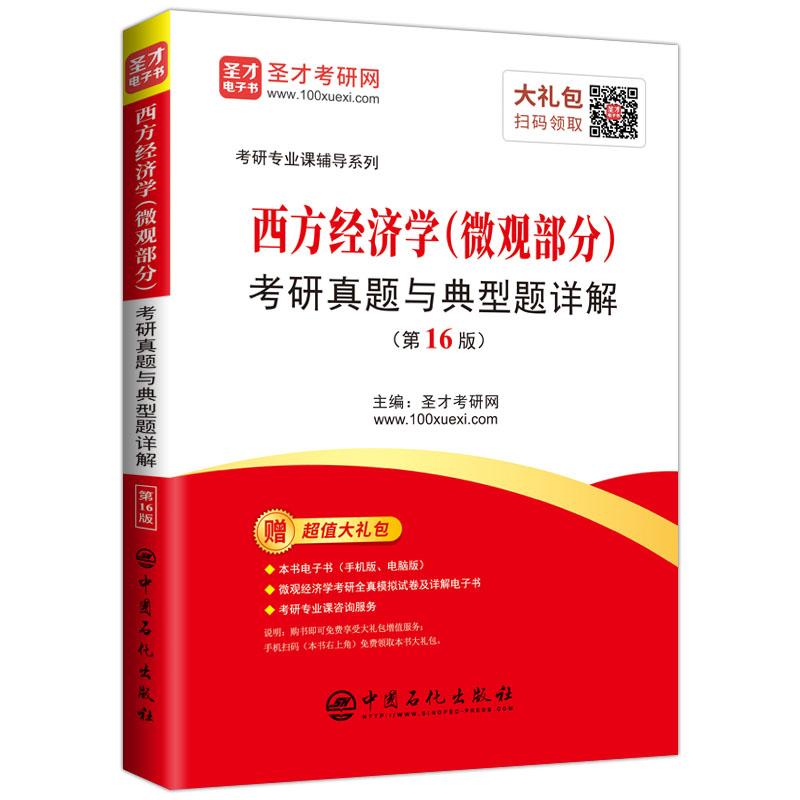 备考2022 西方经济学(微观部分)考研真题与典型题详解(第16版)