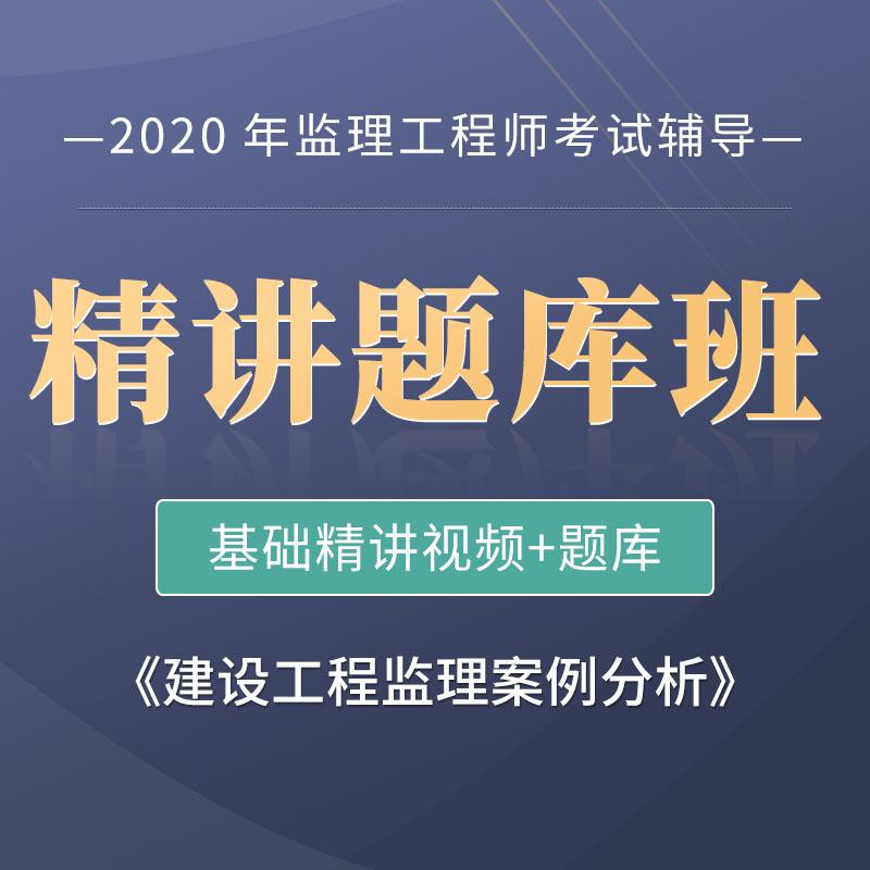 2021年监理工程师《建设工程监理案例分析》精讲题库班