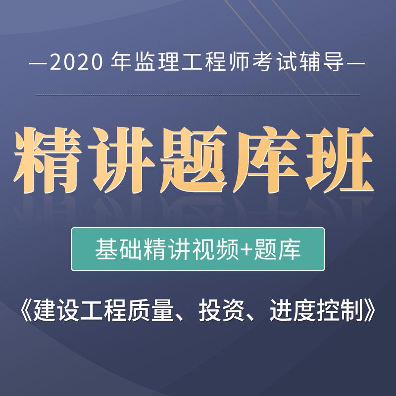2021年监理工程师《建设工程质量、投资、进度控制》精讲题库班