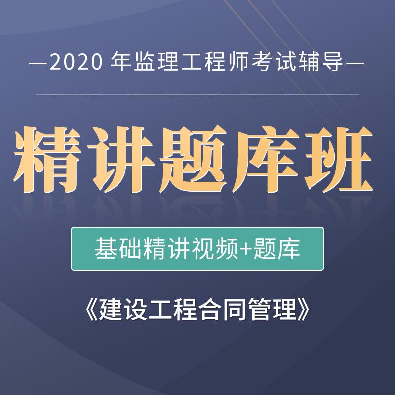 2021年监理工程师《建设工程合同管理》精讲题库班