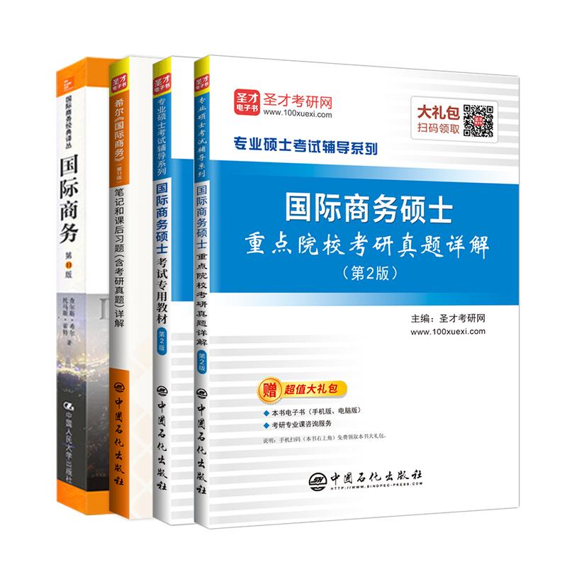 【全4册】希尔国际商务第11版(教材+笔记)+国际商务硕士(考试专用教材+重点院校考研真题详解)2版
