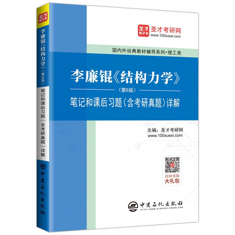 李廉锟《结构力学》(第6版)笔记和课后习题(含考研真题)详解