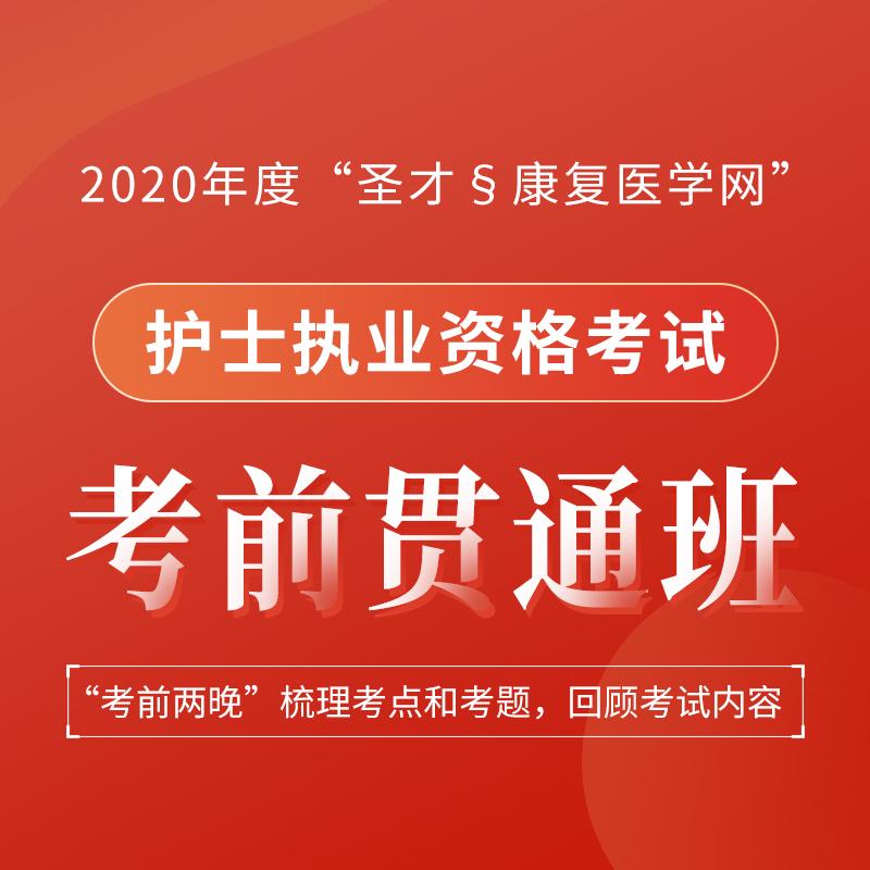 """2021年护士执业资格考试""""考前贯通""""班【全两科】"""