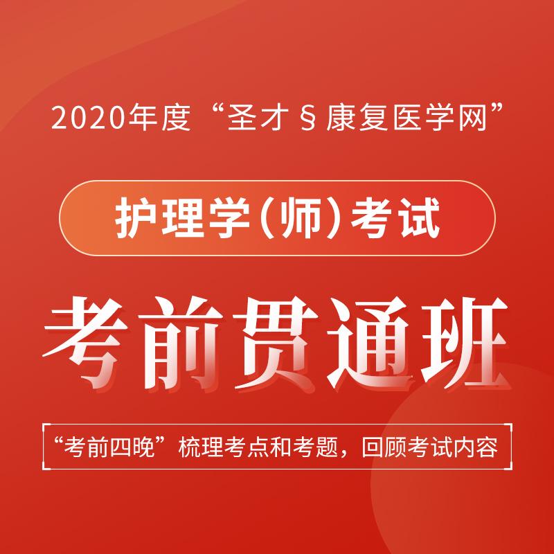"""2021年护理学(师)考试""""考前贯通""""班【全四科】"""