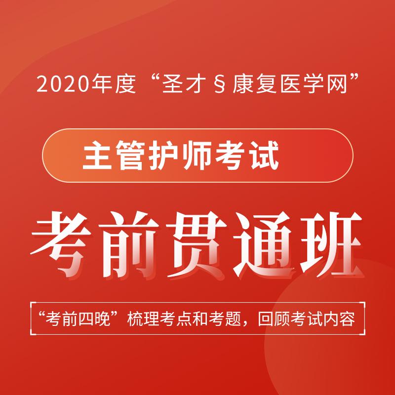 """2021年主管护师考试""""考前贯通""""班【全四科】"""