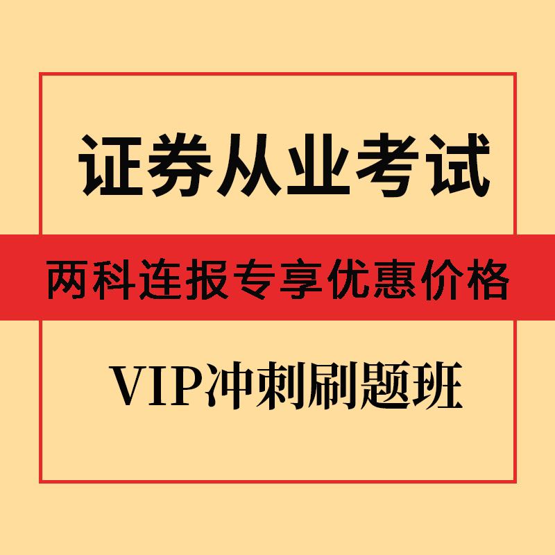 2020年11月证券从业资格考试《金融市场基础知识》+《证券市场基本法律法规》VIP冲刺刷题班