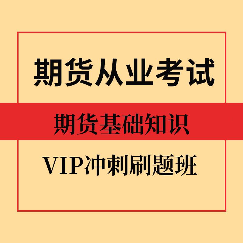 2021年1月期货从业资格考试《期货基础知识》VIP冲刺刷题班