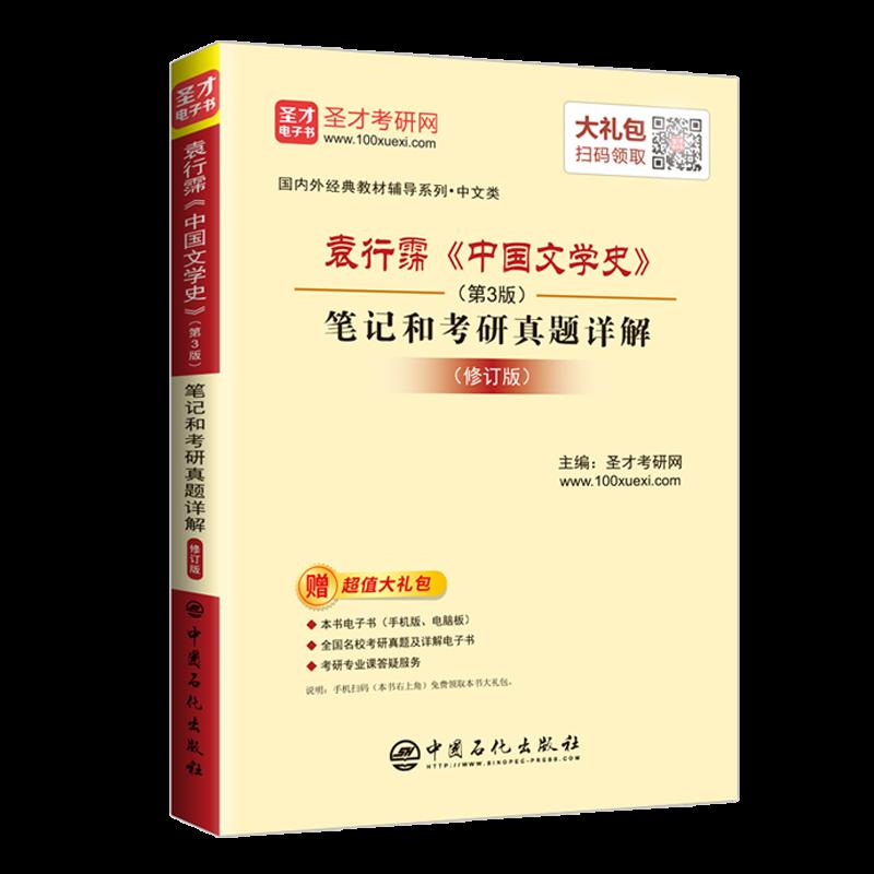 袁行霈《中国文学史》(第3版)笔记和考研真题详解(修订版)