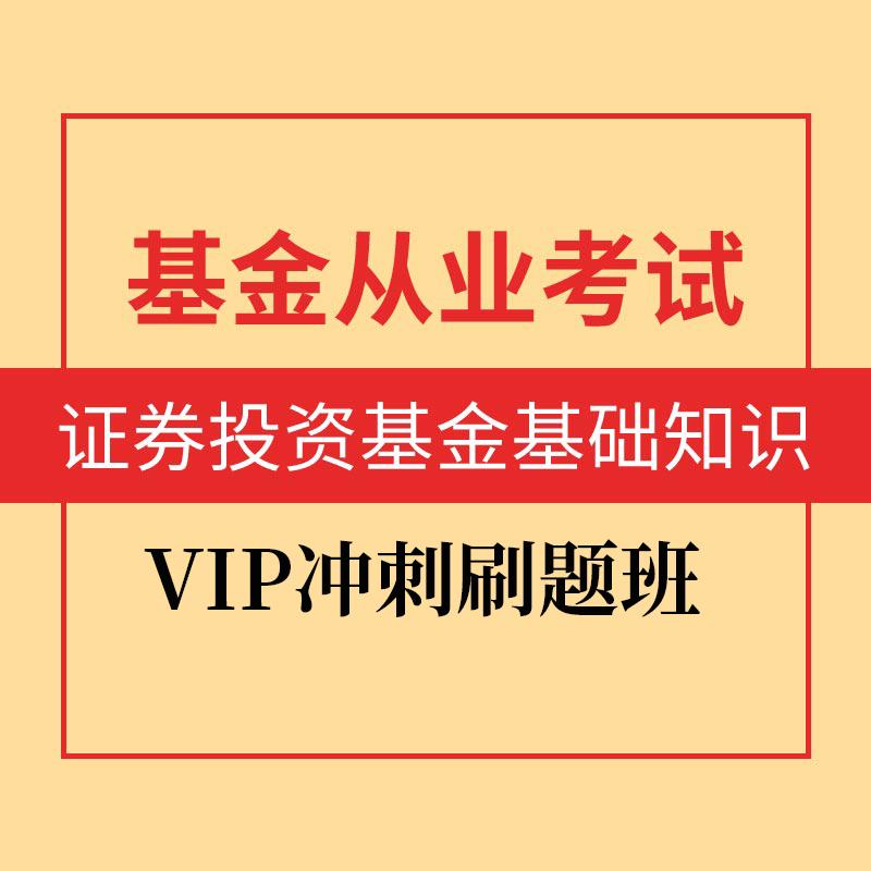 2021年3月基金從業資格考試《證券投資基金基礎知識》VIP沖刺刷題班